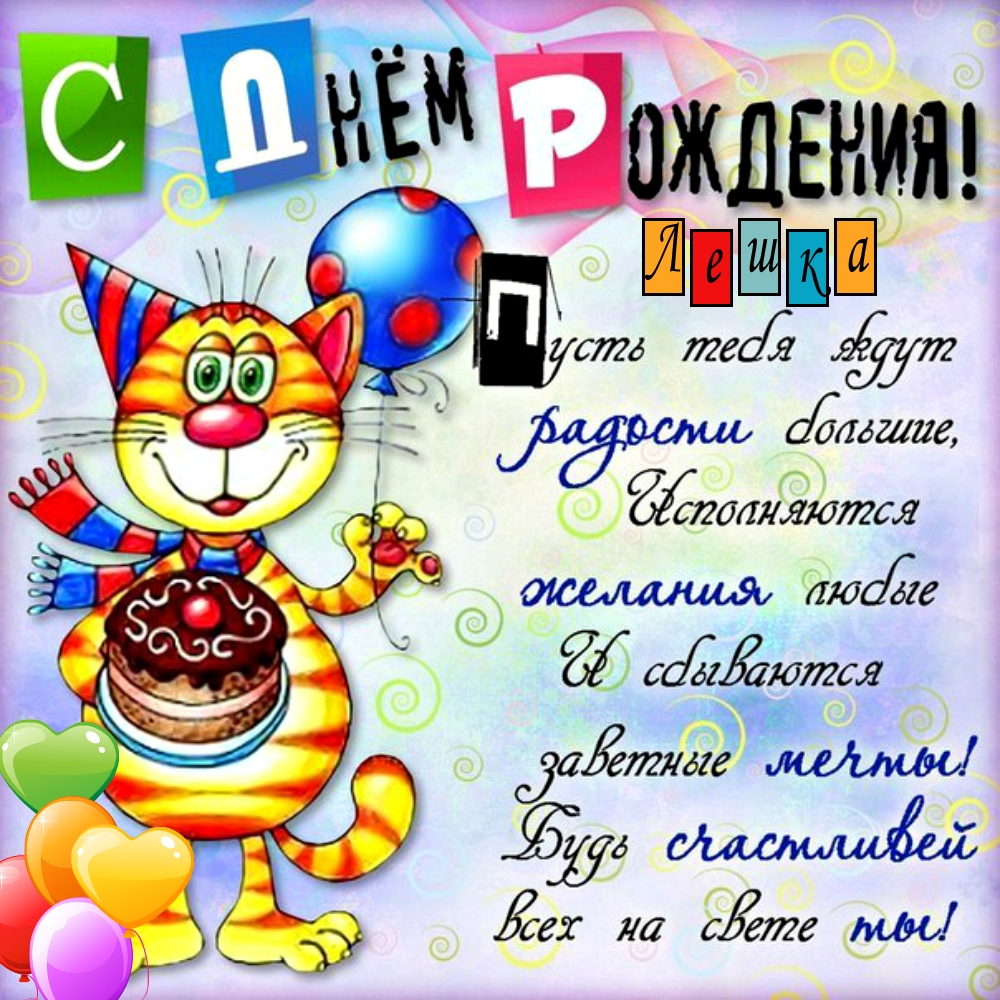 Юмористическая открытка поздравление с днем рождения